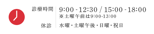 診療時間 9:00‐12:30 / 15:00‐18:00 ※土曜午前は9:00-13:00 休診 水曜・土曜午後・日曜・祝日