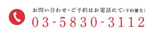 お問い合わせ・ご予約はお電話にて(予約優先) 03-5830-3112