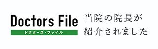 Doctors File ドクターズ・ファイル 当院の院長が紹介されました