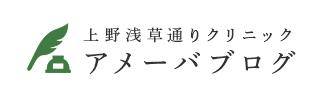 上野浅草通りクリニック Amebaブログ