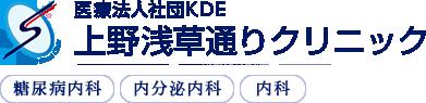 医療法人社団KDE上野浅草通りクリニック 糖尿病内科 内分泌内科 内科